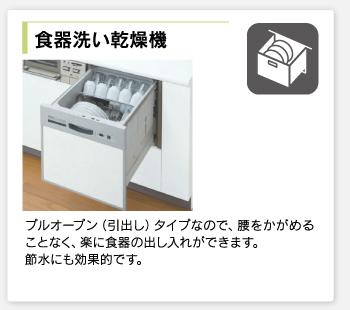 食器洗い乾燥機/プルオープン(引出し)タイプなので、腰をかがめることなく、楽に食器の出し入れができます。 節水にも効果的です。