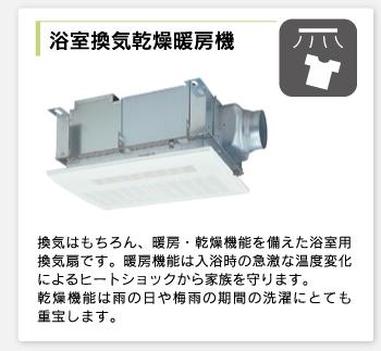浴室乾燥機/換気はもちろん、暖房・乾燥機能を備えた浴室用換気扇です。暖房機能は入浴時の急激な温度変化によるヒートショックから家族を守ります。乾燥機能は雨の日や梅雨の期間の洗濯にとても重宝します。