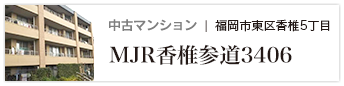 MJR香椎参道3406