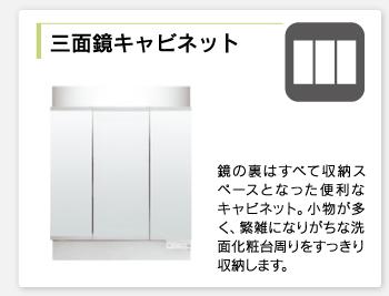 三面鏡キャビネット/鏡の裏はすべて収納スペースとなった便利なキャビネット。小物が多く、繁雑になりがちな洗面化粧台周りをすっきり収納します。