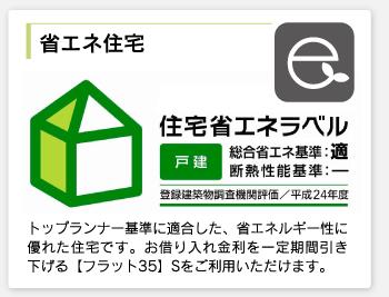省エネ住宅/トップランナー基準に適合した、省エネルギー性に優れた住宅です。お借り入れ金利を一定期間引き下げる【フラット35】Sをご利用いただけます。