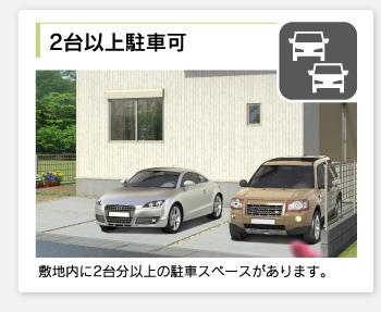 2台以上駐車可/敷地内に2台分以上の駐車スペースがあります。