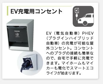 EV充電用コンセント/EV(電気自動車)PHEV(プラグインハイブリッド自動車)の充電が可能な屋外コンセント。コンセントへのプラグの接続も簡単なので、自宅で手軽に充電できます。マイホームもマイカーも電化でスマートエコライフが始まります。