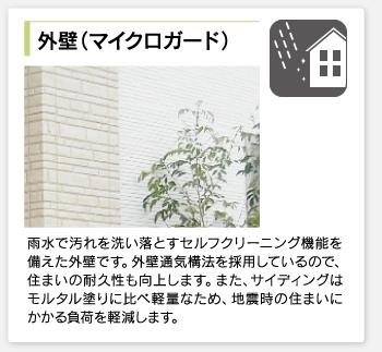 外壁(マイクロガード)/雨水で汚れを洗い落とすセルフクリーニング機能を備えた外壁です。外壁通気構法を採用しているので、住まいの耐久性も向上します。また、サイディングはモルタル塗りに比べ軽量なため、地震時の住まいにかかる負荷を軽減します。