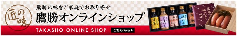 鷹勝オンラインショップ