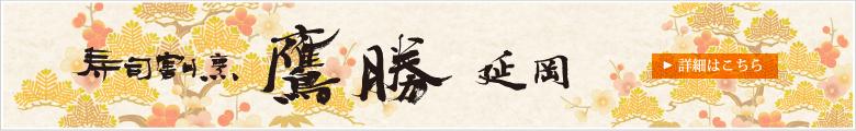 寿司割烹 鷹勝 延岡店