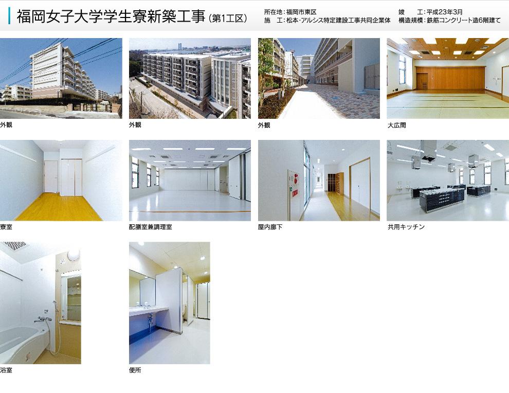 7福岡女子学生寮