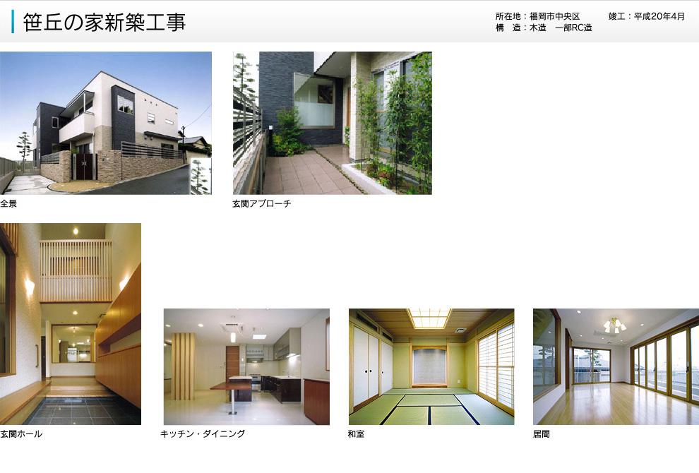 14笹丘の家