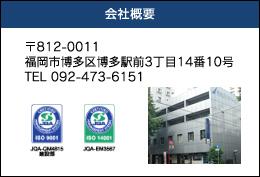 会社概要 〒812-0011 福岡市博多区博多駅前3丁目14番10号 TEL 092-473-6151
