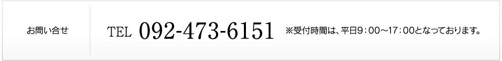 お問合せ TEL 092-473-6151 ※受付時間は、平日9:00~17:00となっております。