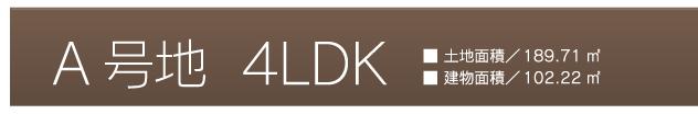 A号地 ALDK ■ 土地面積/189.71m<sup>2</sup>  ■ 建物面積/102.22m<sup>2</sup>