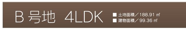 B号地 4LDK ■ 土地面積/188.91m<sup>2</sup>  ■ 建物面積/99.36m<sup>2</sup>