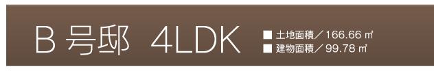 B号邸 4LDK ■ 土地面積/166.66m<sup>2</sup> ■ 建物面積/99.78m<sup>2</sup>