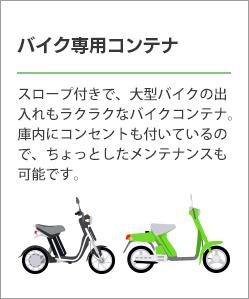 バイク専用コンテナ