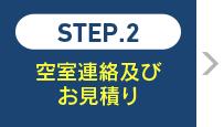 STEP.2空室連絡及びお見積もり