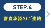 STEP.4審査承認のご連絡