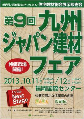 第9回九州ジャパン建材フェア