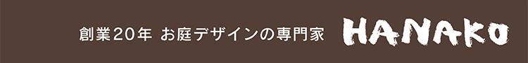 福岡市南区井尻お庭づくりの専門家 HANAKO