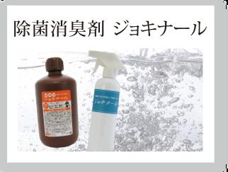 除菌消臭剤 ジョキナール