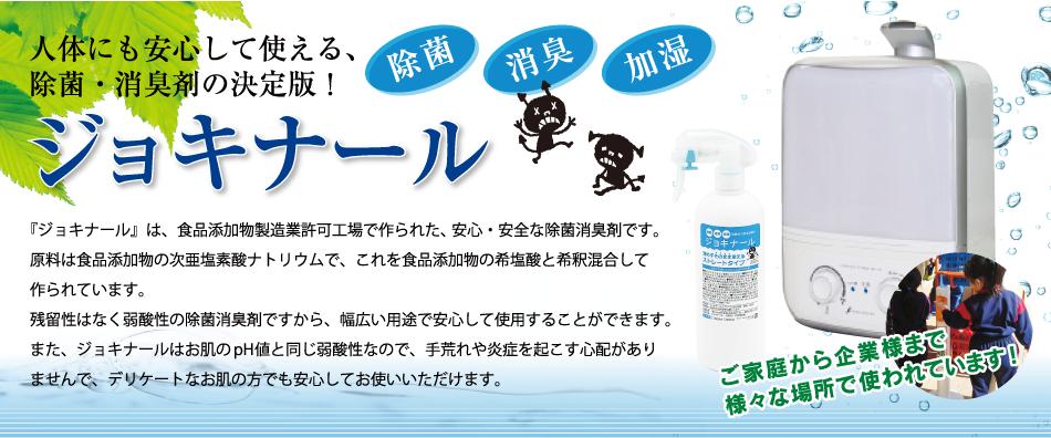 人体にも安心して使える、除菌・消臭剤の決定版!ジョキナール