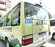 長丘幼稚園除菌バス
