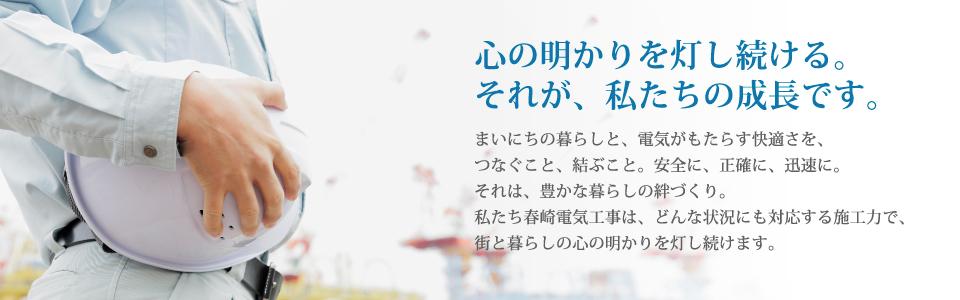 株式会社春崎電気工事