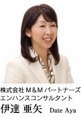 株式会社M&Mパートナーズエンハンスコンサルタント伊達亜矢