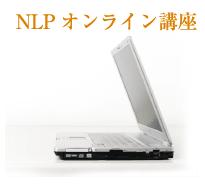 NLPオンライン講座