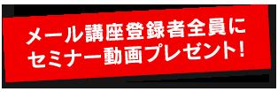 メール講座登録者全員にセミナー動画プレゼント!
