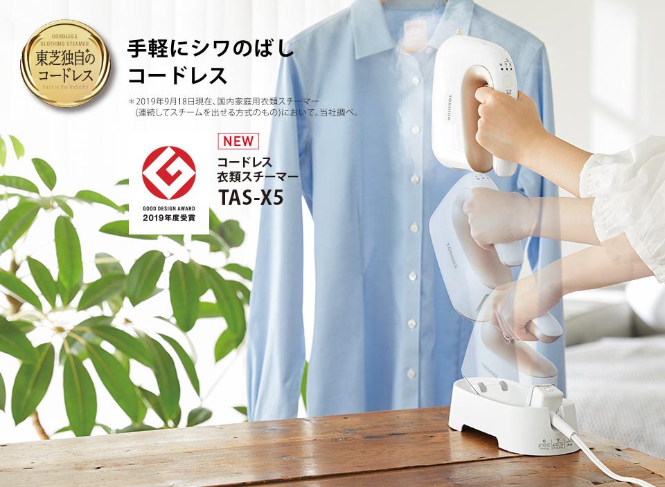 衣類スチーマー