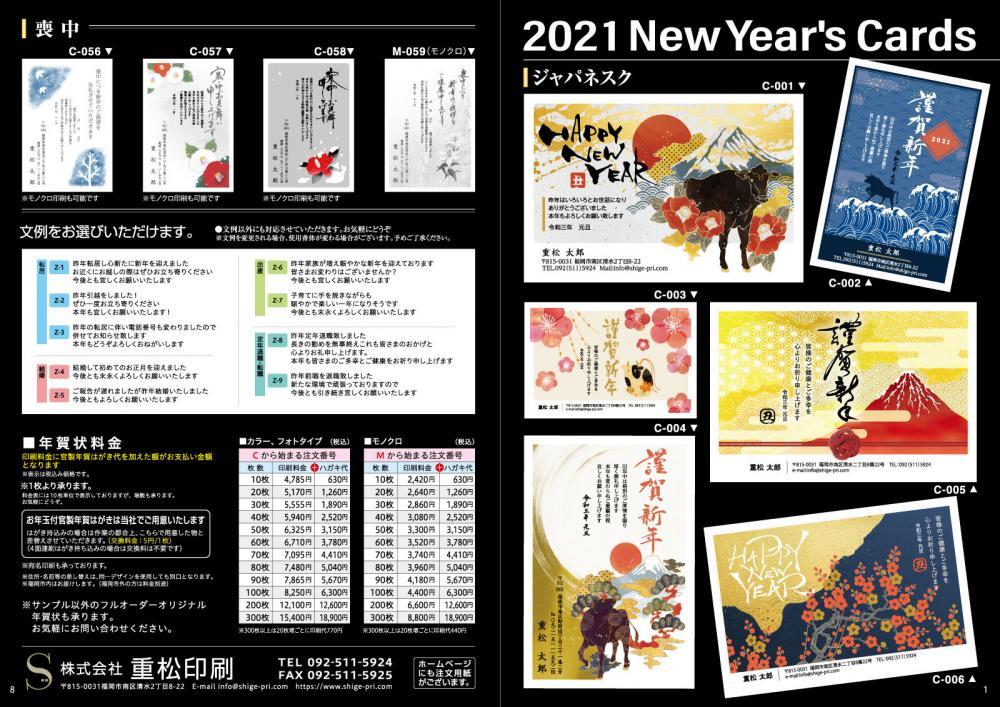 年賀状2021年 01-08