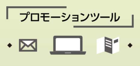 プロモーションツールご提案