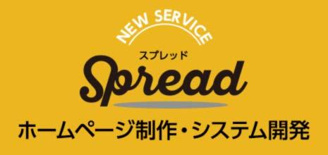 Spread(スプレッド)のご紹介