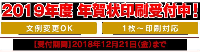 2019年度年賀状印刷受付中!【受付期間】2018年12月21日(金)まで