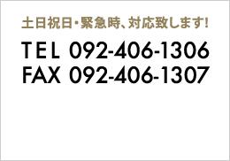 お問い合わせ/土日祝日・緊急時、対応致します。TEL 092-406-1306 FAX 092-406-1307