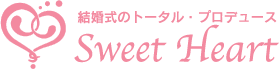 結婚式のトータルプロデュース SweetHeart【スウィートハート】
