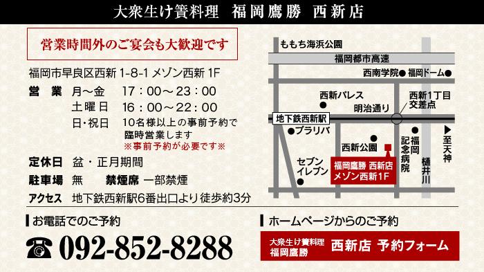 福岡鷹勝西新店 TEL 092-283-7788