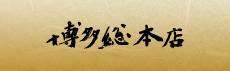 博多総本店