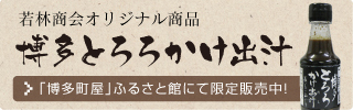 若林商会オリジナル商品【博多とろろかけだし】博多町屋「ふるさと館」にて限定発売中!