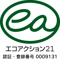 エコアクション21 認証・登録番号0009131